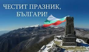 La liberación de Bulgaria del yugo otomano
